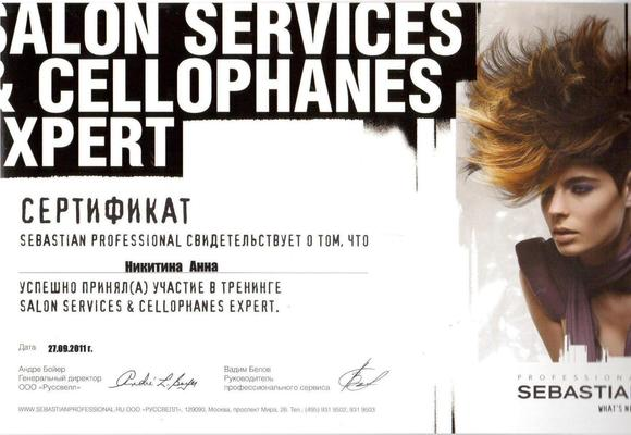 Сертификат: SALON SERVICES & CELLOPHANES EXPERT